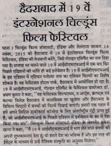 ICFFI_Patna_Sanmarg_Pg 11_27.10.2015