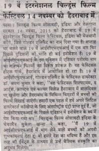 ICFFI_Patna_Tarun Mitra_Pg 04_27.10.2015