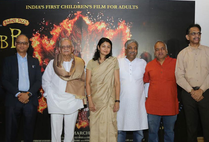 (L-R) Shri Rajesh Gohil, Accounts Officer & Admin Officer (Addl. Charge), CFSI;  Shri Gulzar sahib;  Ms. Shilpa Ranade, Director of the film; Shri C.P. Viswanath, CEO of Karadi Tales; Shri Narayan Parasuram, Co-founder of Karadi Tales and Shri Jaisingh Rajput, Asst. Officer (Production), CFSI