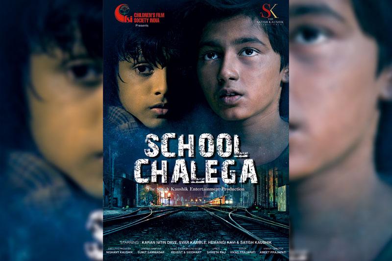 School Chalega